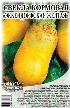 Семена Свеклы корм. Эккендорфская желтая, 0,5 кг