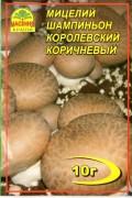 Мицелий Шампиньон королевский коричневый, 10 г