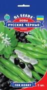 Семена Бобов Русские чёрные, 5 шт., ТМ GL Seeds