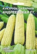 Семена Кукурузы Андреевская F1, 20 г, ТМ Семена Украины