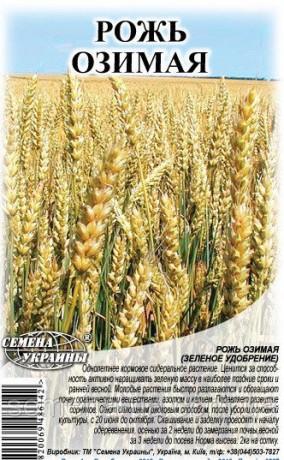 Семена Рожь озимая, 1 кг