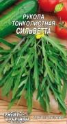 Семена Рукола тонколистная Сильветта, 0,2 г, ТМ Семена Украины