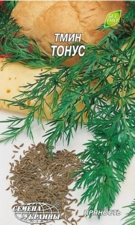 Семена Тмин Тонус, 1 г, ТМ Семена Украины