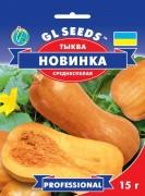 Семена Тыквы Новинка, 15 г, ТМ GL Seeds