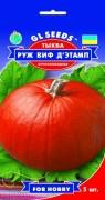 Семена Тыквы Руж виф д'Этамп, 5 шт., ТМ GL Seeds