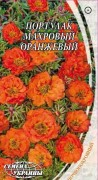 Семена Портулак махровый оранжевый, 0,1 г, ТМ Семена Украины