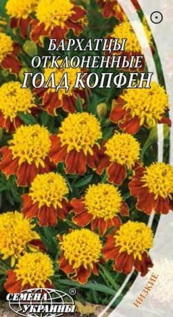 Семена Бархатцы откл. Голд Копфен, 0,5 г, ТМ Семена Украины
