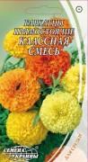 Семена Бархатцы прям. Классная смесь, 0,5 г, ТМ Семена Украины