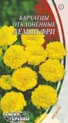 Семена Бархатцы откл. Лемон Фри, 0,5 г, ТМ Семена Украины