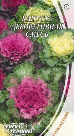 Семена Капуста декоративная смесь, 0,3 г, ТМ Семена Украины, с/г до 2021