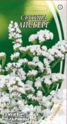 Семена Статица Айсберг, 0,2 г