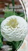 Семена Цинния Белый мишка, 0,5 г, ТМ Семена Украины
