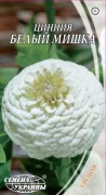 Семена Цинния Белый мишка, 0,5 г