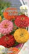 Семена Цинния Калифорнийские гиганты, 0,5 г