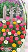 Семена Цинния низкорослая Лилипут, 0,5 г