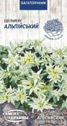 Семена Эдельвейс Альпийский, 0,05 г, ТМ Семена Украины