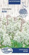 Семена Ночная фиалка Белая, 0,25 г, ТМ Семена Украины