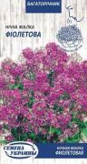 Семена Ночная фиалка Фиолетовая, 0,25 г,  ТМ Семена Украины