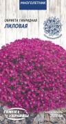 Семена Обриета гибридная Лиловая, 0,05 г, ТМ Семена Украины
