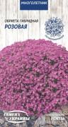 Семена Обриета гибридная Розовая, 0,05 г, ТМ Семена Украины