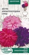 Семена Астра Хризантемовидная смесь, 0.25 г, ТМ Семена Украины
