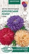 Семена Астра пион. Королевский размер смесь, 0,25 г, ТМ Семена Украины