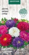 Семена Астра низкорослая смесь, 0,25 г, ТМ Семена Украины