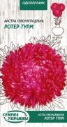 Семена Астра пион. Ротэр Турм, 0,25 г, ТМ Семена Украины