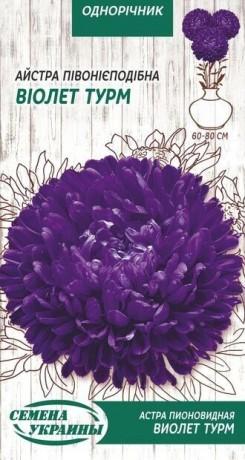 Семена Астра пион. Виолет Турм, 0,25 г, ТМ Семена Украины