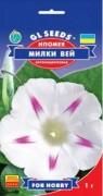 Семена Ипомея Милки Вей, 1 г, ТМ GL Seeds