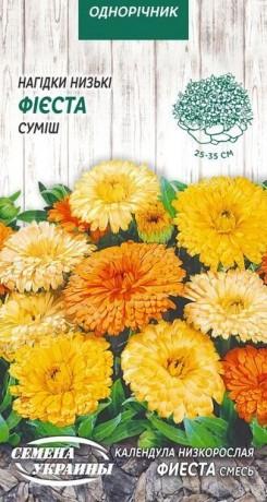 Семена Календула низкорослая Фиеста, 0.5 г, ТМ Семена Украины