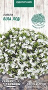 Семена Лобелия Белая Леди, 0,1 г, ТМ Семена Украины