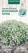 Семена Лобелия ампельная Белоснежный Каскад, 0,05 г, ТМ Семена Украины