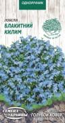 Семена Лобелия Голубой Ковер, 0,05 г, ТМ Семена Украины