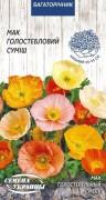 Семена Мак голостебельный, 0,2 г, ТМ Семена Украины