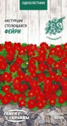 Семена Настурция стелющаяся Фейри, 1 г, ТМ Семена Украины
