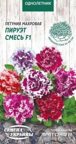 Семена Петуния махр. Пируэт смесь F1, 10 шт., ТМ Семена Украины