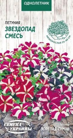 Семена Петуния Звездопад, 0,1 г, ТМ Семена Украины