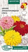 Семена Цинния Хризантемовидная смесь, 0,5 г, ТМ Семена Украины