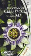 Семена Пассифлора Кавалерская звезда, 0,2 г, ТМ Семена Украины