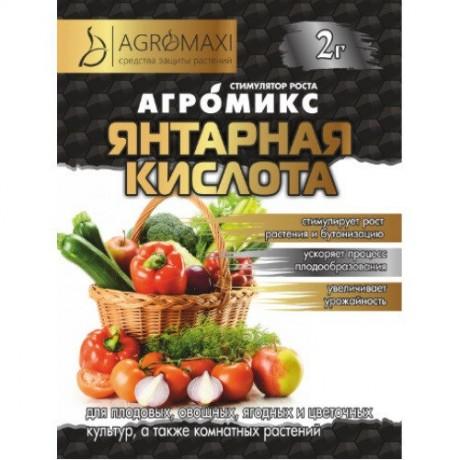 Агромикс Янтарная кислота, 2 г, Агромакси
