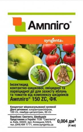 Инсектицид Амплиго, 4 мл, Syngenta