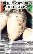 Семена Свеклы корм. Центаур, 0,5 кг