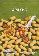 Семена Арахиса, 20 г, ТМ Семена Украины