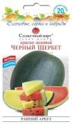 Семена Арбуза Черный Щербет, 20 шт, ТМ Солнечный Март