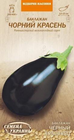 Семена Баклажана Черный красавец, 0.5 г, ТМ Семена Украины