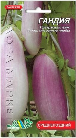 Семена Баклажана Гандия, 0.25 г, ТМ ФлораМаркет