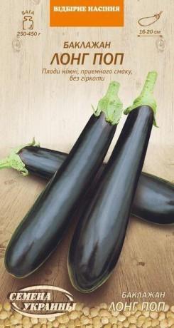 Семена Баклажана Лонг Поп, 0.5 г, ТМ Семена Украины