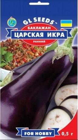Семена Баклажана Царская Икра, 0.5 г, ТМ GL Seeds