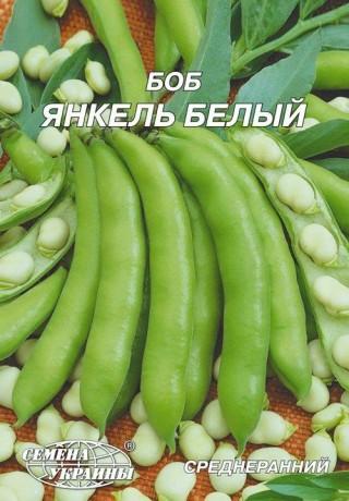 Семена Бобов Янкель белый, 20 г, ТМ Семена Украины
